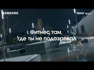 Тренируйся без границ c Samsung Gear Sport