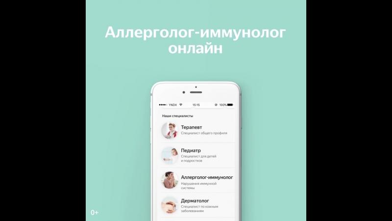 🌾Аллергологи иммунологи в Яндекс Здоровье