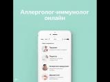 🌾Аллергологи-иммунологи в Яндекс.Здоровье