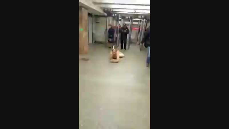 Ползун в метро