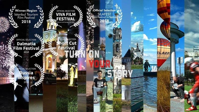 TURN ON YOUR STORY | Yaroslavl Region