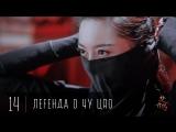 [14/58] Легенда о Чу Цяо / Legend of Chu Qiao / Princess Agents / 特工皇妃楚乔传