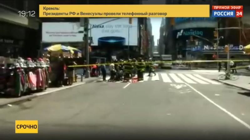 Новости на Россия 24 Машина врезалась в пешеходов в центре Нью Йорка