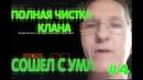 Пираний Бомбит 4 НИКАКОЙ ПОЩАДЫ. КИКАЕТ С КЛАНА