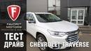 Видеообзор нового Chevrolet Traverse 2018. Тест-драйв Шевроле Траверс от FAVORIT MOTORS