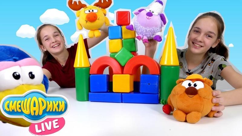 Ура КАНИКУЛЫ Соня и Полина играют в кубики со Смешариками