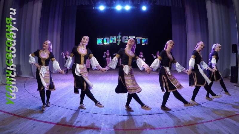 20160214 – «Конфетти» – Сербский танец