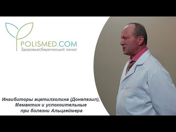Ингибиторы ацетилхолина (Донепезил), Мемантин и успокоительные при болезни Альцгеймера