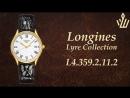 Женские часы Longines Lyre Collection L4.359.2.11.2