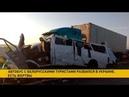 Белорусский микроавтобус врезался в грузовик в Украине, пять человек погибли
