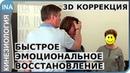 Быстрое эмоциональное восстановление методом 3D коррекции. Кинезиология. Германия