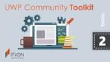 UWP Community Toolkit Basic. Урок 2. Анимации (Blur, Fade, FadeHeader, Light)