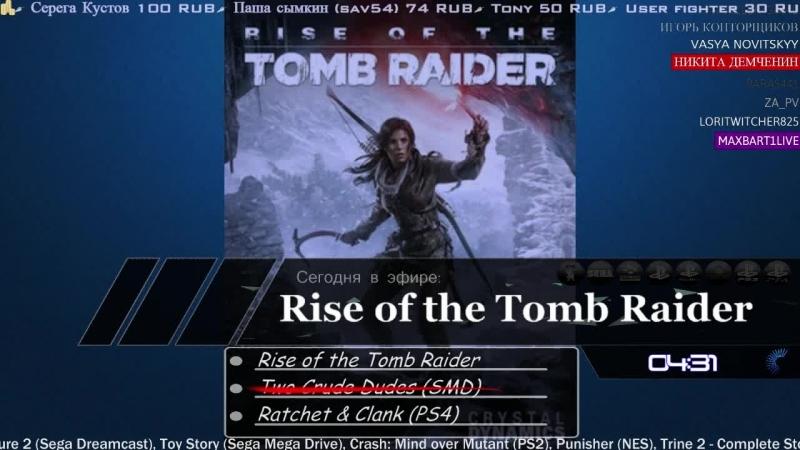 Rise of the Tomb Raider - 2 часть прохождения