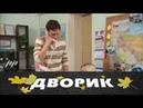 Дворик 25 серия 2010 Мелодрама семейный фильм @ Русские сериалы