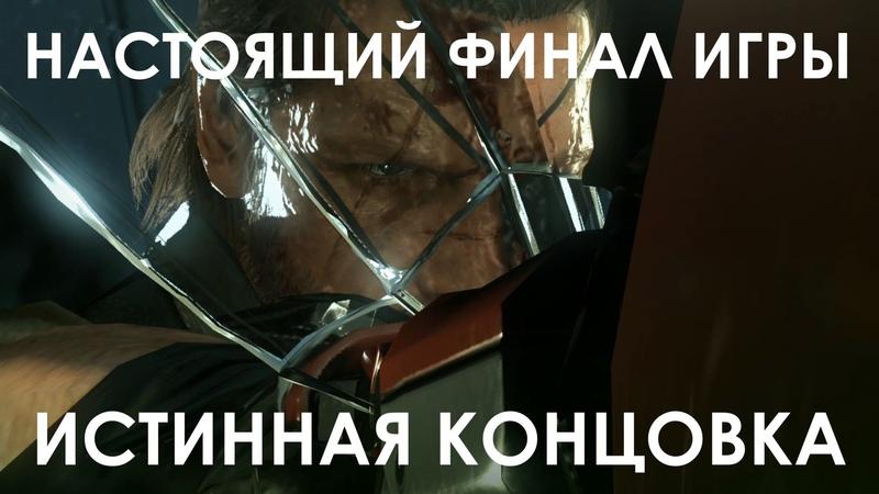 Metal Gear Solid 5 Phantom Pain НАСТОЯЩИЙ ФИНАЛ ИГРЫ ИСТИННАЯ КОНЦОВКА