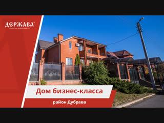 Обзор загородного дома бизнес-класса в Старом Осколе | Людмила Левыкина 89040885142