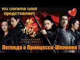 Легенда о принцессе шпионке 2/58 (озв. RG Dorama Gold) 720
