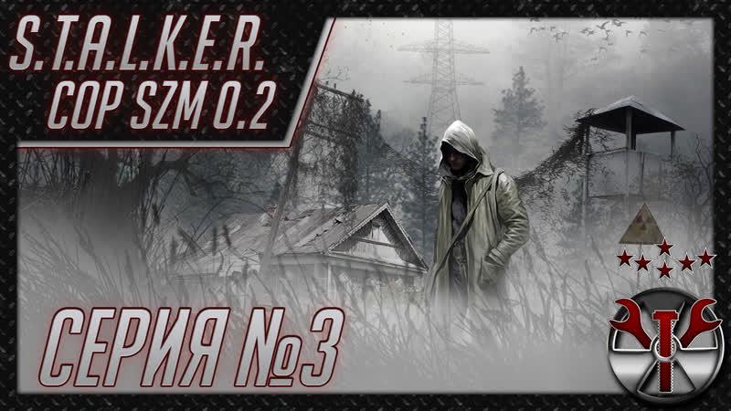 S.T.A.L.K.E.R. - SZM CoP 0.2 ч.3