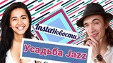 InstaНовости Усадьба Jazz в Москве Manizha, Обе две, Нино Катамадзе - о2тв InstaНовости