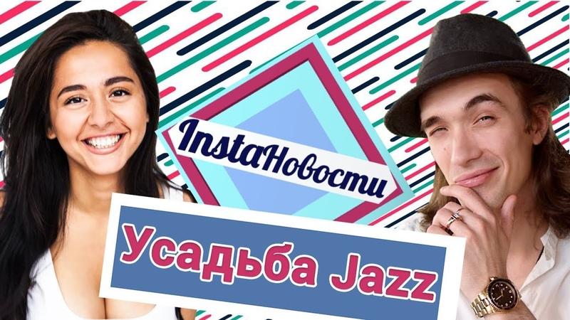 InstaНовости • Усадьба Jazz в Москве Manizha, Обе две, Нино Катамадзе - о2тв InstaНовости
