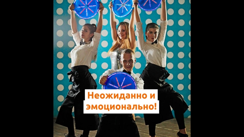 Вы друг юбиляра Энершоу - Танцующие официанты
