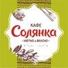 Кафе современной русской кухни