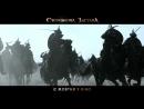 Сторожова Застава худ фільм Офіційний трейлер 2