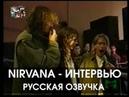 NIRVANA - ИНТЕРВЬЮ 19.11.1991 русская озвучка НИМАР ДАММА нирвана