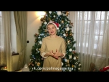 Полина Гагарина: Поздравление с Новым 2018 годом