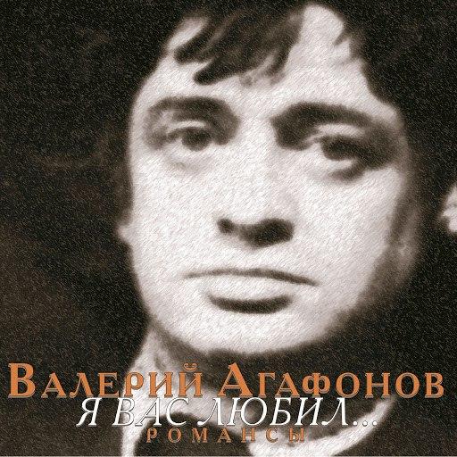 Валерий Агафонов альбом Я вас любил. Романсы