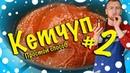 Кетчуп домашний 2 Вкусно жить