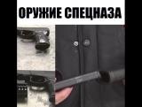 Оружие спецназа РФ.Как вам такие игрушки // STRONG DIVISION