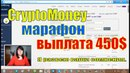 CryptoMoney Марафон Выплата 450 долл