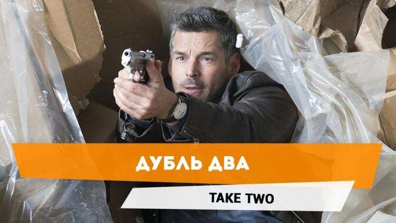 Дубль два (Take Two) - Русский трейлер сериала [2018]