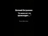 Е. Евтушенко- Со мною вот что происходит