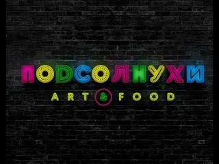 Подсолнухи Art&Food;