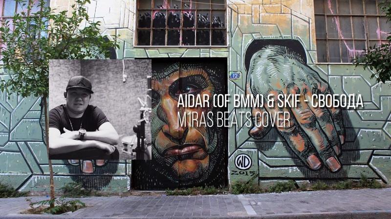 Aidar (of BMM) Skif - Свобода (m1ras BEATS COVER)