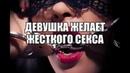 Девушку возбуждает грубый секс с принуждением Сексуальные фантазии про доминирование связывание половой контакт в наручниках асфиксия