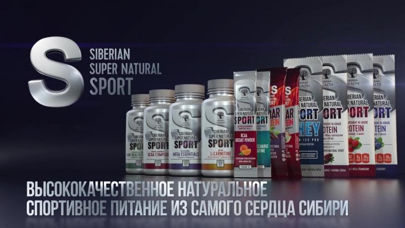 То, что дает тебе силы! Siberian Super Natural Sport. Сибирское здоровье