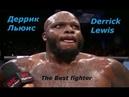 Лучший боец мира Деррик Льюис Highlights Derrick Lewis