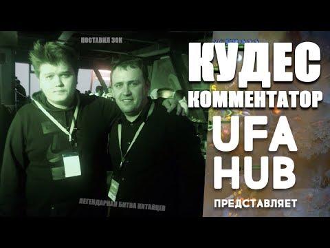 Лучший комментатор UFAHUB Studio c kudeMEOW =^.^=