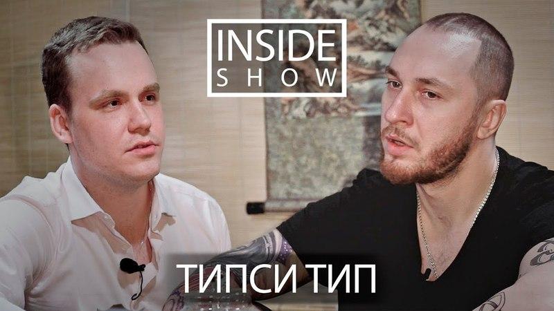 INSIDE SHOW - ТИПСИ ТИП - О творчестве, политике, Оксимироне и Kizaru [rap.ua]