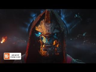 Destiny 2 – Отвергнутые. Сюжетный трейлер