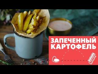 Картошка фри в духовке [eat easy]