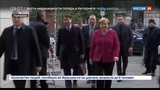 Новости на Россия 24 Генсек СДПГ диалог двух крупнейших партий прошел