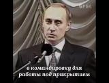 Путин поздравляет сотрудников ФСБ