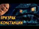 Звездный Капитан Призрак Констанции из мультфильма Дом Монстр (способности, характер, отличия от других призраков)