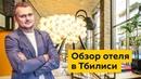Современный дизайн Тбилиси Обзор самого дизайнерского отеля в Тбилиси Грузия 2018