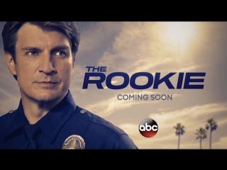 Новобранец / The Rookie.1 сезон.Промо #1 (2018) [HD]