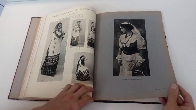 Книга 1915 года о Русской Актрисе В.Ф. Комиссаржевской